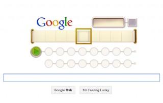 今日のGoogleホリデーロゴはアラン・チューリング生誕100周年