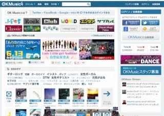 ソーシャルミュージックサイト「OKMusic」で「大人ミュージック」の提供開始