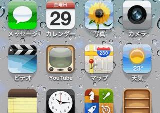 docomoのAndroid端末からSIMフリー版iPhone 4Sへの乗り換え体験記