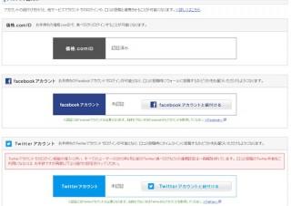 食べログ、Twitterアカウントでの会員登録が可能に