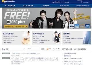 NTTコム、イー・モバイルのネットワークを利用した「OCN モバイル エントリー EM」開始