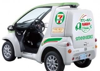 セブン-イレブン、超小型電気自動車を利用し「セブンらくらくお届け便」スタート