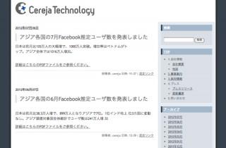 日本のFacebookユーザーが1000万人突破、増加率トップはベトナム