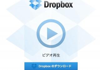 Dropbox、メールアドレス流出の可能性について調査を開始