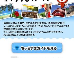 沖縄の旅情報アプリ「JAL沖縄」を提供、沖縄空港にNFCポスター設置も