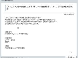 ソフトバンク、大雨の影響により京都府の一部地域でで通信障害が発生