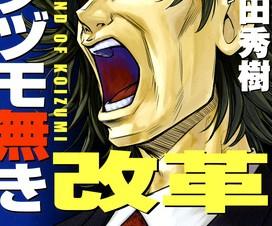 パピレス、竹書房の電子コミック105タイトルを1巻無料配信