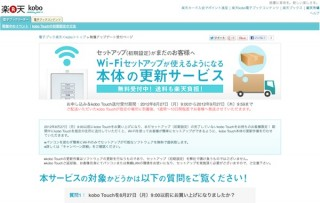kobo Touch、「Wi-Fi かんたん設定」対応モデル・ファームウェアを提供