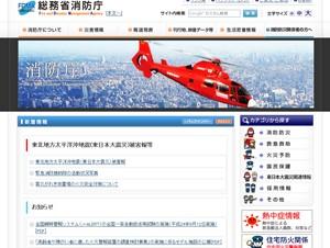 消防庁、SNSを使った大規模災害時の緊急通報を検討