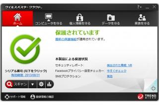 トレンドマイクロ、総合セキュリティソフト「ウイルスバスター クラウド」を発売
