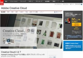 アドビ、Adobe Creative Cloudに電子出版ツールを追加