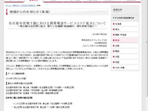 名古屋市営地下鉄で携帯電話サービスエリアが拡大-東山線全区間で利用可能に