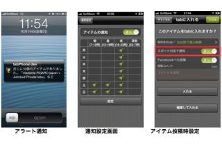 頓智ドット、iPhoneアプリ「tab light」を大幅リニューアル-「tab」として提供開始