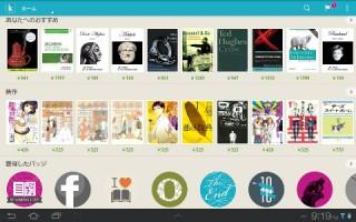 koboイーブックストアに対応した無料Androidアプリが登場