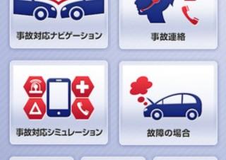 アクサダイレクト、iPhoneアプリ「事故解決ナビ」を提供開始