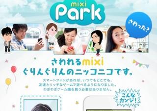 ミクシィが「Petite jeté」「mixiパーク」をサービス終了