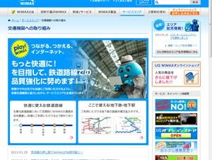 UQコミュニケーションズ、京成線でのWiMAXエリア整備を完了