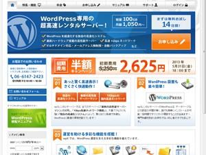 エックスサーバー、WordPressの運用に特化したレンタルサーバー&クラウド「wpX」