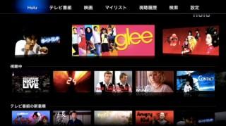 Hulu(フールー)、ナビゲーションバーを追加したApple TV向けの新UIを導入