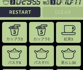 残り時間や終了時間を音声で知らせるキッチンタイマーアプリ「こえタイマー」