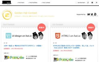 ビズアイキュー、企業からのスカウトにつながるWebクリエイターコンテストを「hat.io」上で開催