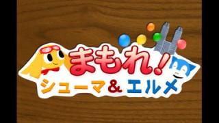 東京都、iPhone/Android向け公式アプリ「まもれ!シューマ&エルメ」を提供開始