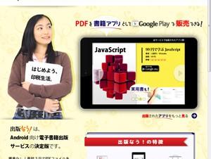 電子みらい出版、PDFを4980円でAndroidアプリにして販売登録も行う「出版なう!」