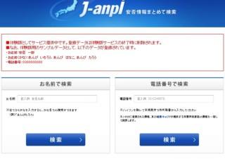 安否情報確認サイト「J-anpi ~安否情報まとめて検索~」が東京都や千葉市などと連携拡大