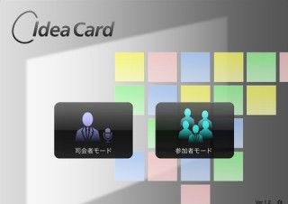 リコー、iPadを使ってブレインストーミングを行えるアプリ「RICOH TAMAGO Idea Card」