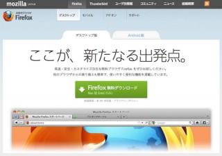 Mozilla、Firefox20をリリース、プライベートブラウジング機能を改善