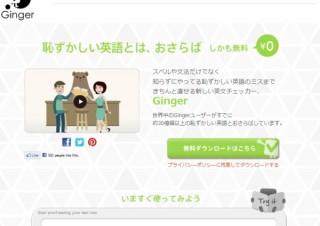 英語の間違いを自動で正してくれる英文チェッカー「Ginger」--無料版でも驚きの機能