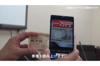 財務省、日本銀行、国立印刷局がスマートフォン向けに紙幣の券種識別アプリを提供
