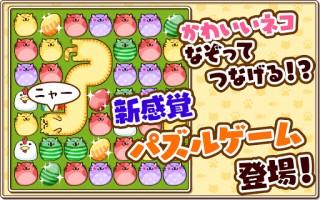 コロプラ、Android向けパズルゲームアプリ「なぞってネコちゃん!」を提供開始
