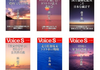 PHP研究所、1冊100円で読める電子書籍「Voice S」シリーズを提供開始