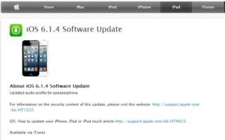 Apple、iPhone5のスピーカーフォンのオーディオプロファイルを更新する「iOS 6.1.4」