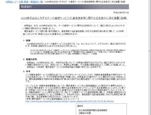 総務省、「au 4G LTE」の広告表示についてKDDIに指導