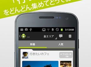 頓智ドット、位置情報ソーシャルサービス「tab」のAndroid版を公開-iPhone版も更新