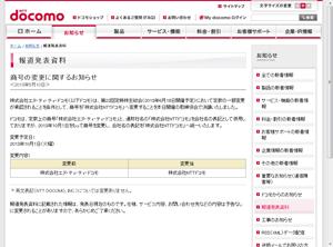 ドコモが10月1日に商号を変更-「株式会社NTTドコモ」に表記を統一