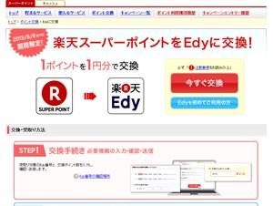 楽天Edy、楽天スーパーポイントを楽天Edyに交換できる期間限定サービス