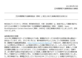 ブックスキャン、「日本蔵書電子化事業者協会」設立に向けた準備会を発足