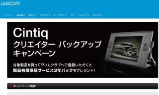 ワコム、ペンタブ「Cintiq 22HD touch」発売記念--「製品有償保証サービス3年パック」が無料に