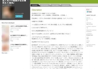 Google Playに日本語ワンクリック詐欺アプリが今年で700件以上公開! アダルト関連サイトに注意