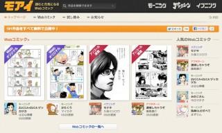 モーニング、アフタヌーン、イブニングが読めるWebコミックサイト「モアイ」公開