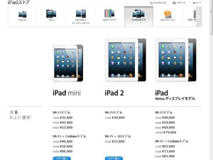 Apple StoreでのiPadとiPodの価格が改定-iPad Retinaは49800円~に値上げ
