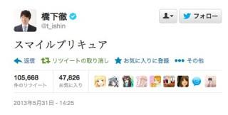 大阪市長の橋下氏、Twitterで突然「スマイルプリキュア」とつぶやく
