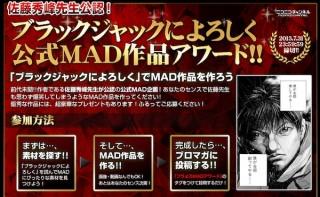 「ブラックジャックによろしく」MAD作品アワード、大賞は作者と築地でお寿司
