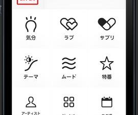 ユーザーの気分に合った曲がオンエアされるiPhone/Androidアプリ「LIFE's radio」公開