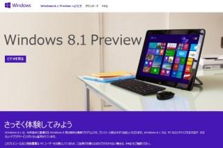 マイクロソフト、「スタートボタン」的な新機能を試せる「Windows 8.1」プレビュー版公開