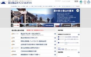 富士山総合サイト「富士登山オフィシャルサイト」がオープン