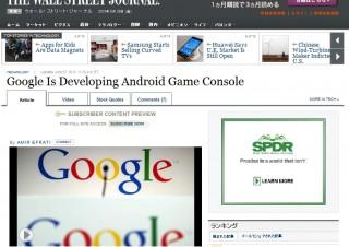 Googleがゲーム機やスマートウォッチを開発中か--狙いはAndroid OSのシェア拡大?
